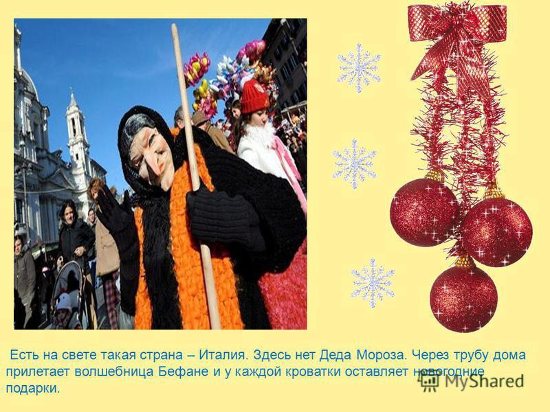 Есть на свете такая страна – Италия. Здесь нет Деда Мороза. Через трубу дома прилетает волшебница Бефане и у каждой кроватки оставляет новогодние подарки.