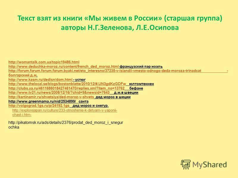 Текст взят из книги «Мы живем в России» (старшая группа) авторы Н.Г.Зеленова, Л.Е.Осипова http://womantalk.com.ua/topic19486. html http://www.deduchka-moroz.ru/content/french_ded_moroz.htmlhttp://www.deduchka-moroz.ru/content/french_ded_moroz.html фр
