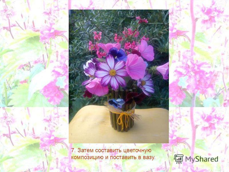 7. Затем составить цветочную композицию и поставить в вазу.