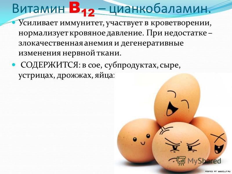 Витамин B 12 – цианкобаламин. Усиливает иммунитет, участвует в кроветворении, нормализует кровяное давление. При недостатке – злокачественная анемия и дегенеративные изменения нервной ткани. СОДЕРЖИТСЯ: в сое, субпродуктах, сыре, устрицах, дрожжах, я