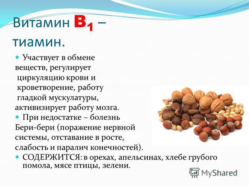 Витамин B 1 – тиамин. Участвует в обмене веществ, регулирует циркуляцию крови и кроветворение, работу гладкой мускулатуры, активизирует работу мозга. При недостатке – болезнь Бери-бери (поражение нервной системы, отставание в росте, слабость и парали