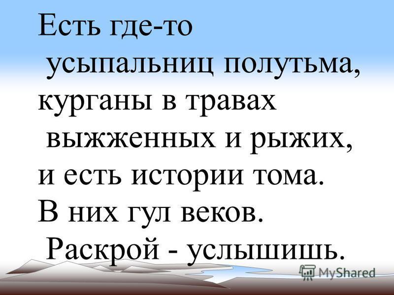 Вся русская культура ХIV-ХХ веков пронизана духом историзма, духом любви к славному прошлому своей Родины.
