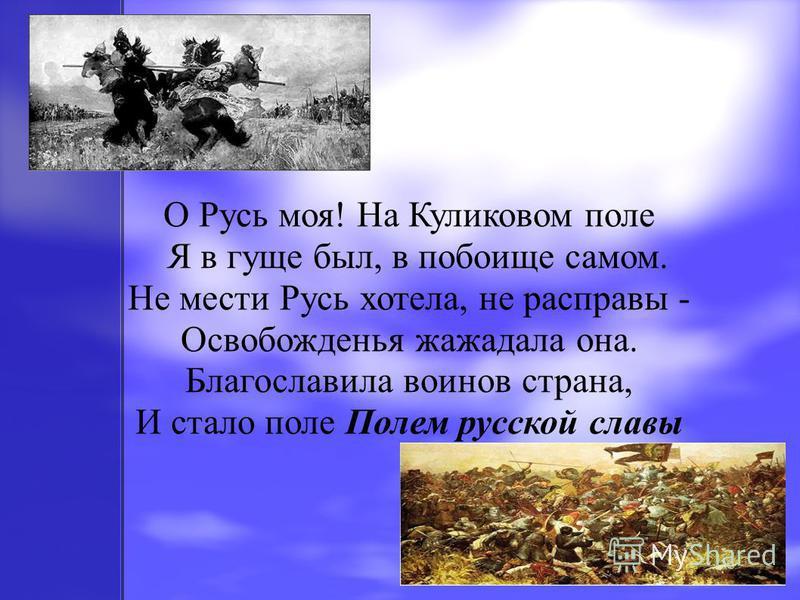 Куликовская битва 8 сентября 1380 Стою у края поля Куликова. Как жизнь прожить, Мне перейти его.