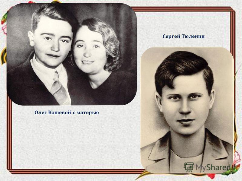 Олег Кошевой с матерью Сергей Тюленин
