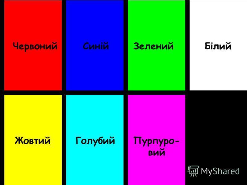 Червоний Пурпуро- вий Бiлий Жовтий СинійЗeлeний Голубий