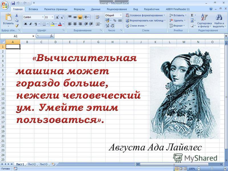 Августа Ада Лайвлес
