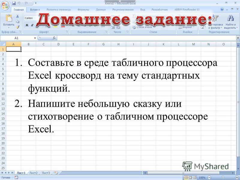 1. Составьте в среде табличного процессора Excel кроссворд на тему стандартных функций. 2. Напишите небольшую сказку или стихотворение о табличном процессоре Excel.