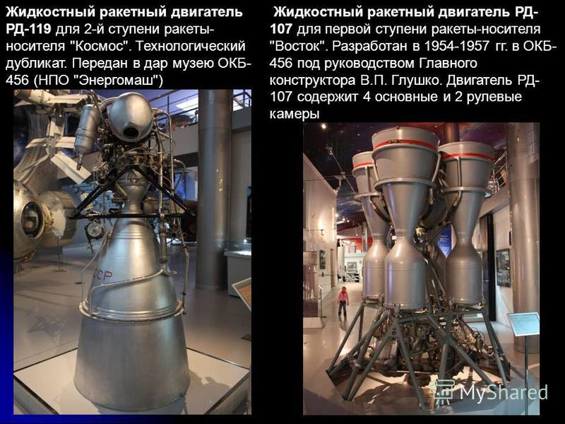 Жидкостный ракетный двигатель РД-119 для 2-й ступени ракеты- носителя