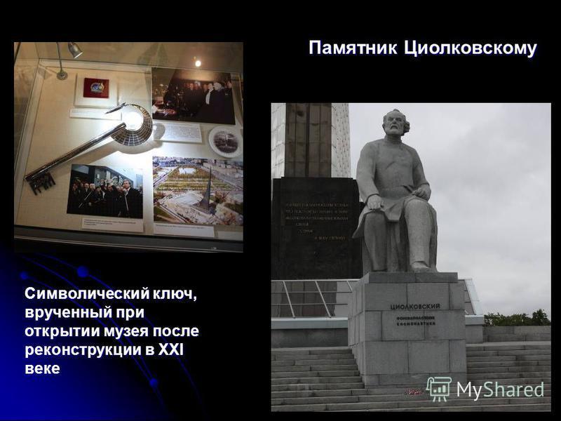 Памятник Циолковскому Символический ключ, врученный при открытии музея после реконструкции в XXI веке