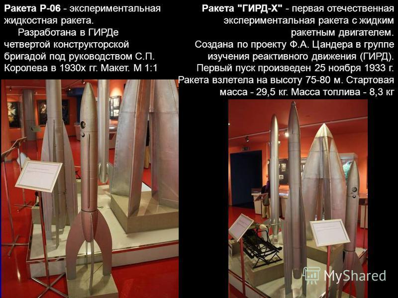 Ракета Р-06 - экспериментальная жидкостная ракета. Разработана в ГИРДе четвертой конструкторской бригадой под руководством С.П. Королева в 1930 х гг. Макет. М 1:1 Ракета