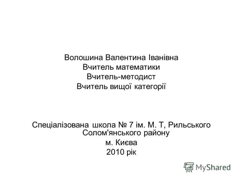 у х о -3 3 3 у = (6; 12)