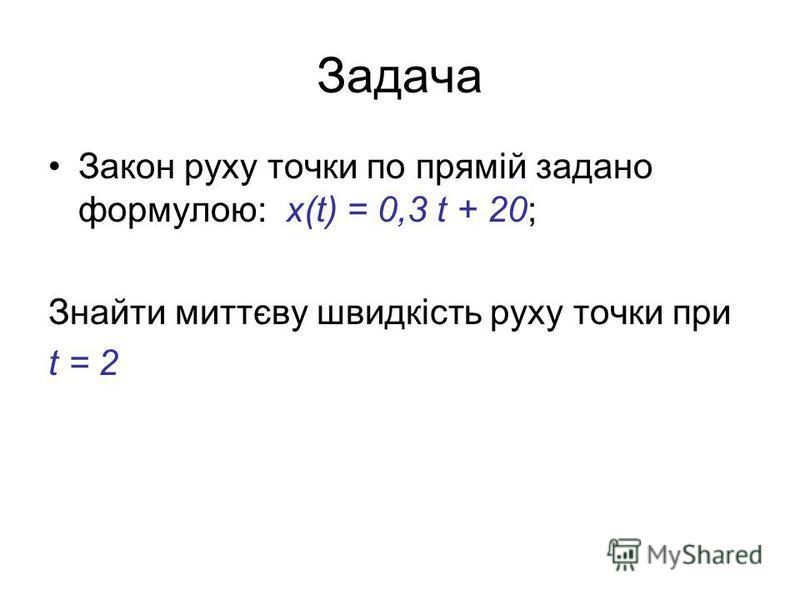 Механічний зміст похідної: х 0 – координата точки v(t 0 )- швидкість точки в момент часу t 0 а(t 0 ) – прискорення точки в момент часу t 0 / v(t 0 ) = x (t 0 ) / a(t 0 ) = v (t 0 )