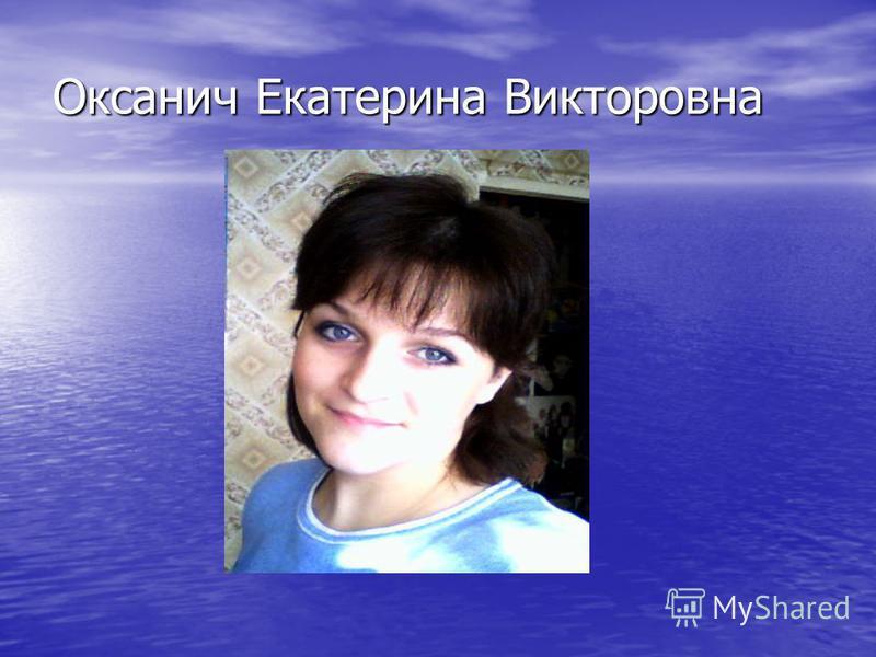 Оксанич Екатерина Викторовна