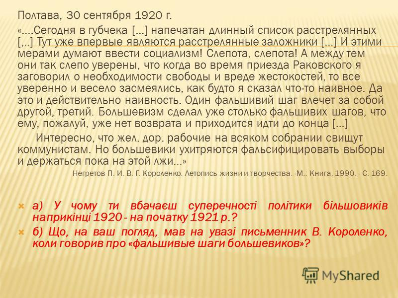 Полтава, 30 сентября 1920 г. «….Сегодня в губчека [...] напечатан длинный список расстрелянных [,..] Тут уже впервые являются расстрелянные заложники [...] И этими мерами думают ввести социализм! Слепота, слепота! А между тем они так слепо уверены, ч