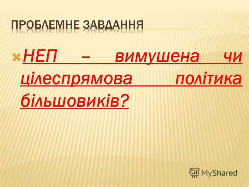 НЕП – вимушена чи цілеспрямова політика більшовиків?