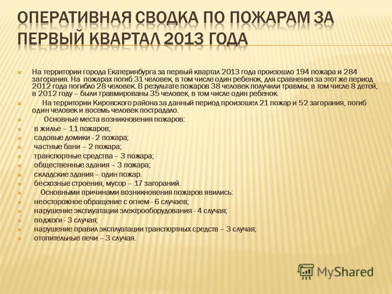 На территории города Екатеринбурга за первый квартал 2013 года произошло 194 пожара и 284 загорания. На пожарах погиб 31 человек, в том числе один ребенок, для сравнения за этот же период 2012 года погибло 28 человек. В результате пожаров 38 человек