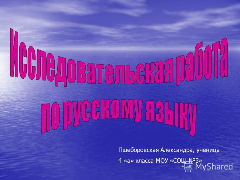 Пшеборовская Александра, ученица 4 «а» класса МОУ «СОШ 3»