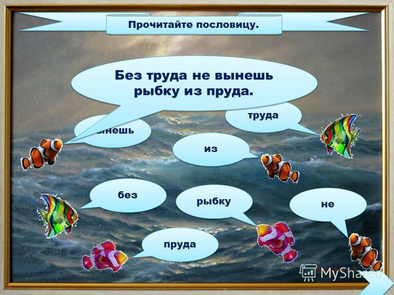 Прочитайте пословицу. вынешь без пруда из труда рыбку не Без труда не вынешь рыбку из пруда. Без труда не вынешь рыбку из пруда.