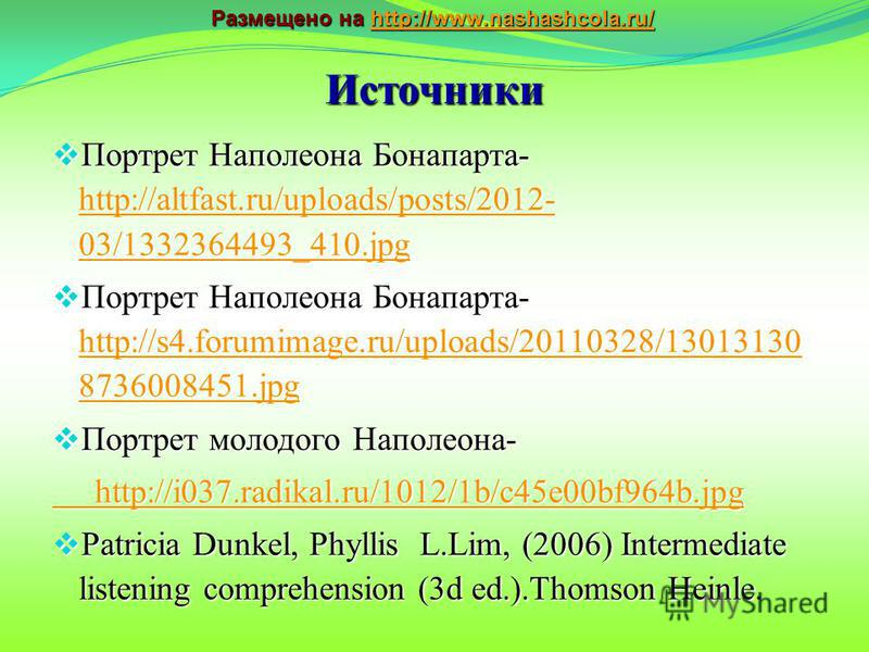Портрет Наполеона Бонапарта- http://altfast.ru/uploads/posts/2012- 03/1332364493_410.jpg Портрет Наполеона Бонапарта- http://altfast.ru/uploads/posts/2012- 03/1332364493_410.jpg http://altfast.ru/uploads/posts/2012- 03/1332364493_410.jpg http://altfa