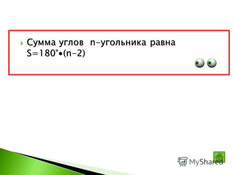 Сумма углов n-угольника равна S=180°(n-2) Сумма углов n-угольника равна S=180°(n-2)