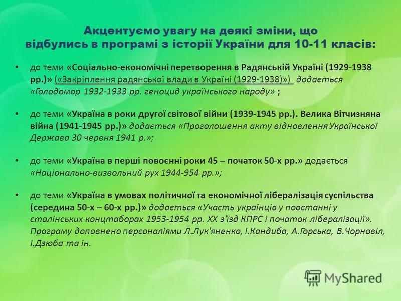 Акцентуємо увагу на деякі зміни, що відбулись в програмі з історії України для 10-11 класів: до теми «Соціально-економічні перетворення в Радянській Україні (1929-1938 рр.)» («Закріплення радянської влади в Україні (1929-1938)») додається «Голодомор