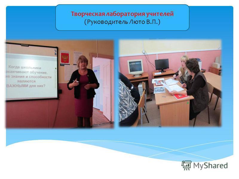 Творческая лаборатория учителей (Руководитель Люто В.П.)