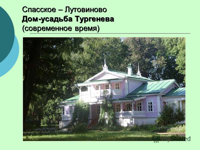 Спасское – Лутовиново Дом-усадьба Тургенева (современное время)