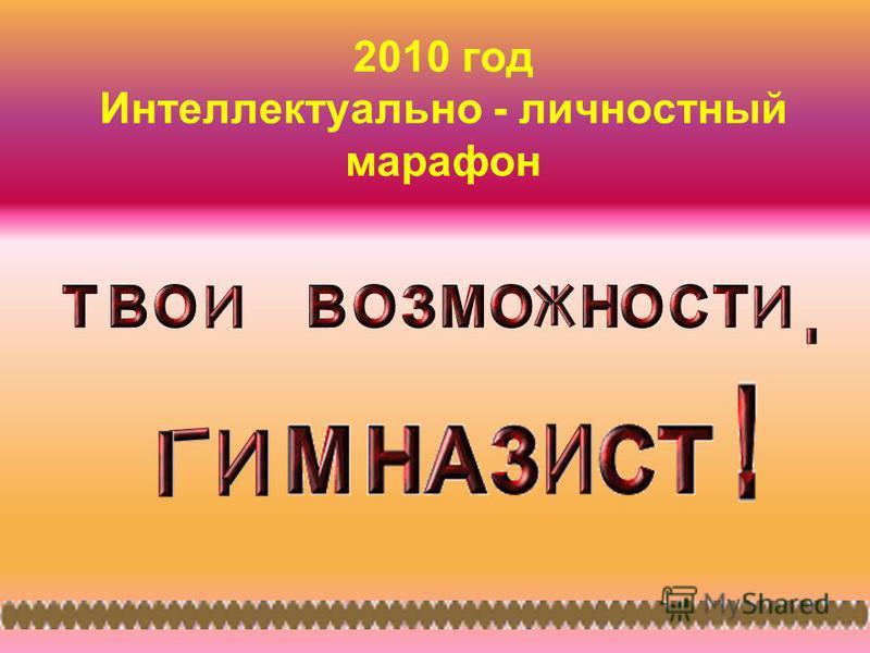 2010 год Интеллектуально - личностный марафон