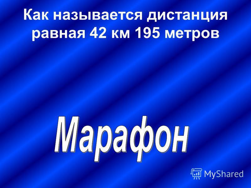 Как называется дистанция равная 42 км 195 метров