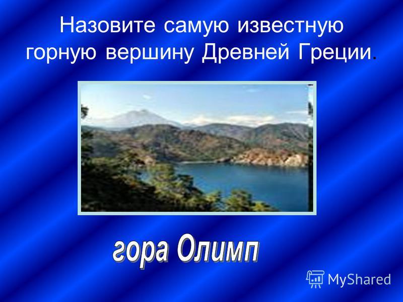 Назовите самую известную горную вершину Древней Греции.