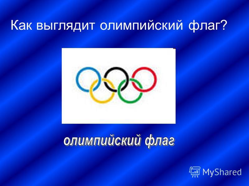 Как выглядит олимпийский флаг?