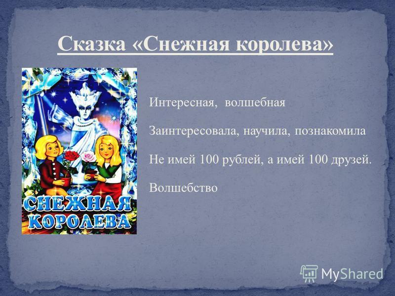 Интересная, волшебная Заинтересовала, научила, познакомила Не имей 100 рублей, а имей 100 друзей. Волшебство