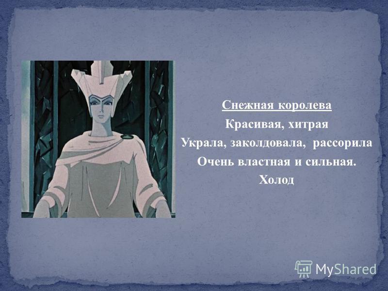 Снежная королева Красивая, хитрая Украла, заколдовала, рассорила Очень властная и сильная. Холод