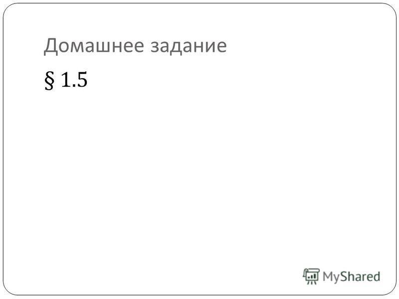 Домашнее задание § 1.5