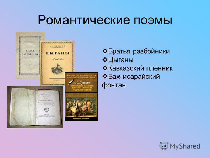 Романтические поэмы Братья разбойники Цыганы Кавказский пленник Бахчисарайский фонтан