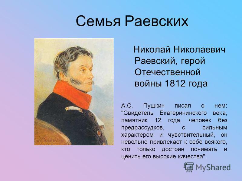 Семья Раевских Николай Николаевич Раевский, герой Отечественной войны 1812 года А.С. Пушкин писал о нем: