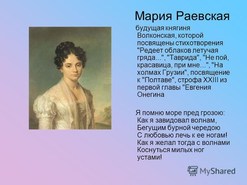 Мария Раевская будущая княгиня Волконская, которой посвящены стихотворения