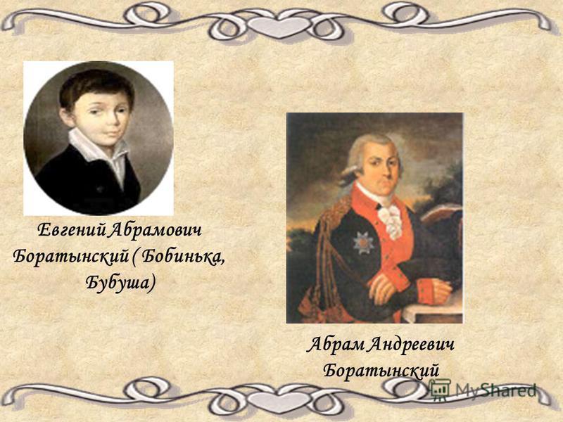 Абрам Андреевич Боратынский Евгений Абрамович Боратынский ( Бобинька, Бубуша)