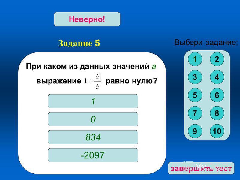 Задание 5 Верно!Неверно! При каком из данных значений а выражение ра вно нулю? 1 0 834 -2097 Выбери задание: 12 34 56 78 910 за вершить тест