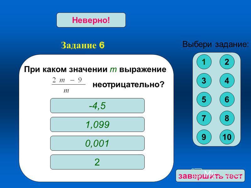 Задание 6 Верно!Неверно! При каком значении m выражение неотрицательно? -4,5 1,099 0,001 2 Выбери задание: 12 34 56 78 910 за вершить тест