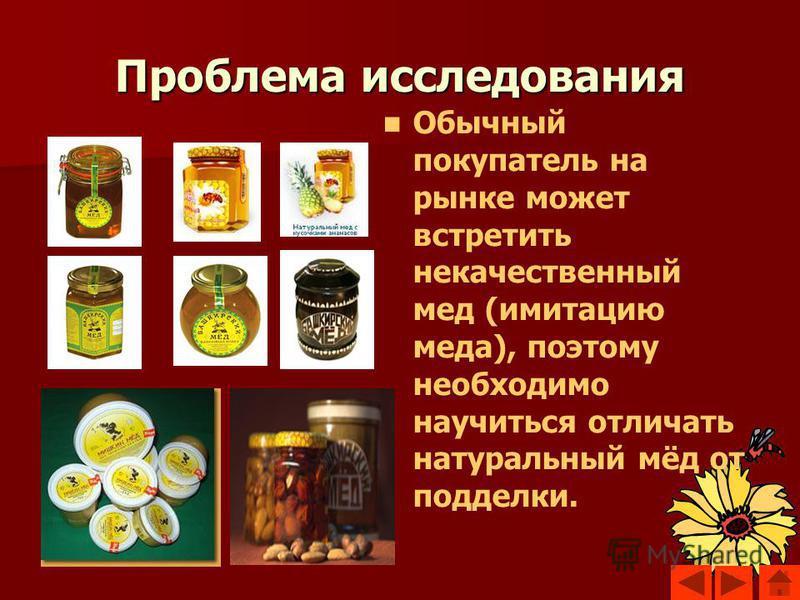 Проблема исследования Обычный покупатель на рынке может встретить некачественный мед (имитацию меда), поэтому необходимо научиться отличать натуральный мёд от подделки.