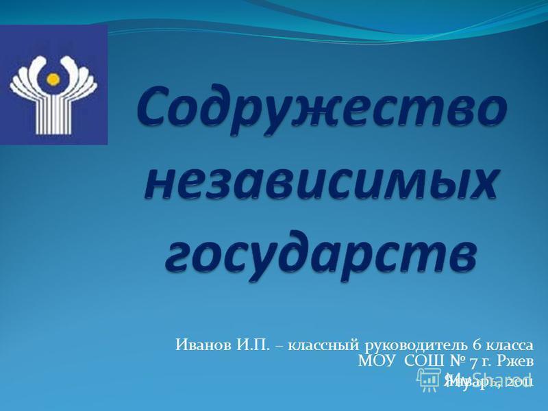 Иванов И.П. – классный руководитель 6 класса МОУ СОШ 7 г. Ржев Январь, 2011