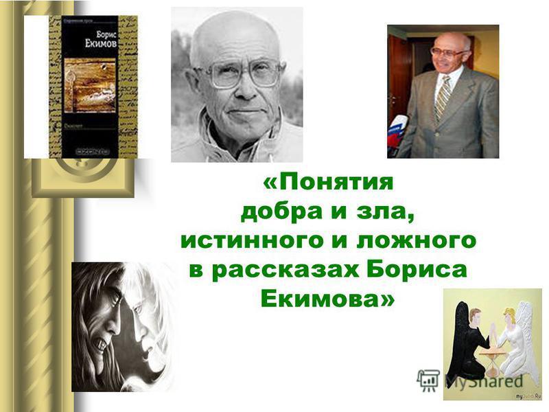 «Понятия добра и зла, истинного и ложного в рассказах Бориса Екимова»