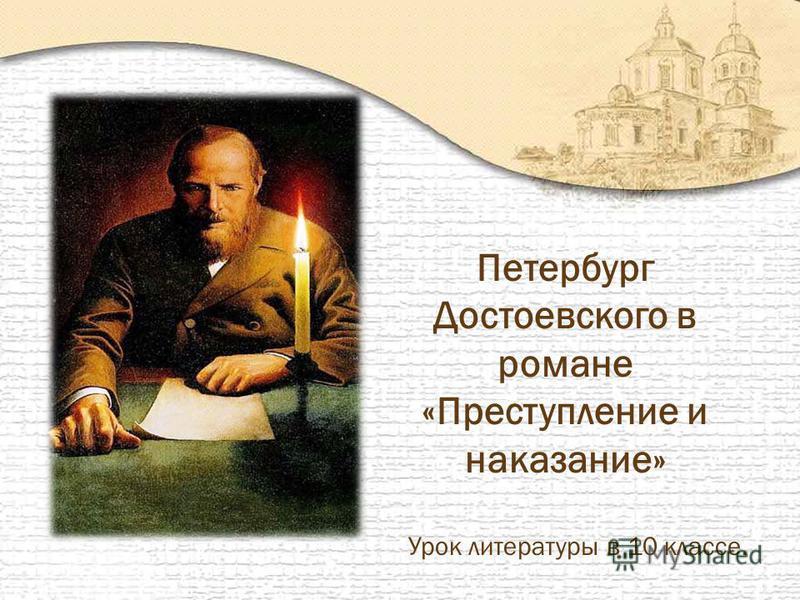 Петербург Достоевского в романе «Преступление и наказание» Урок литературы в 10 классе.