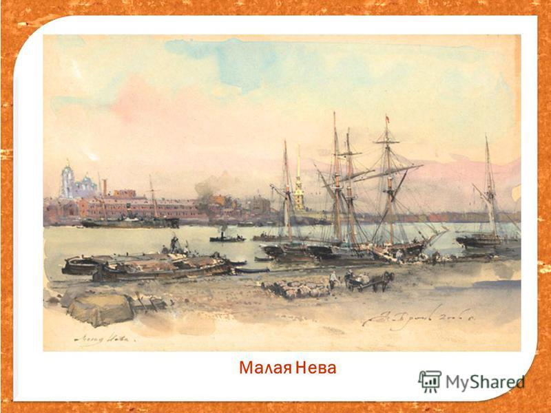 Малая Нева