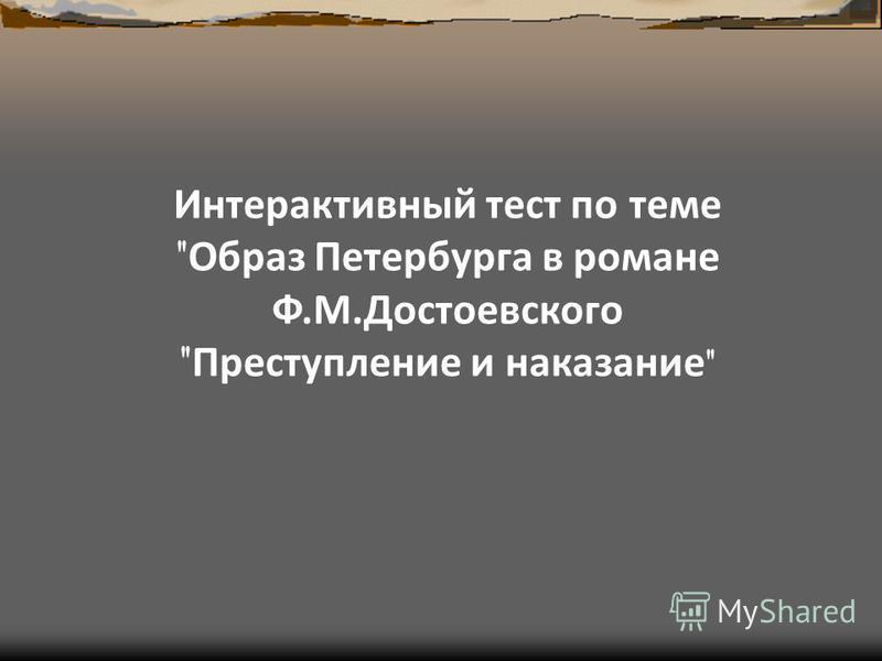 Интерактивный тест по теме  Образ Петербурга в романе Ф.М.Достоевского  Преступление и наказание