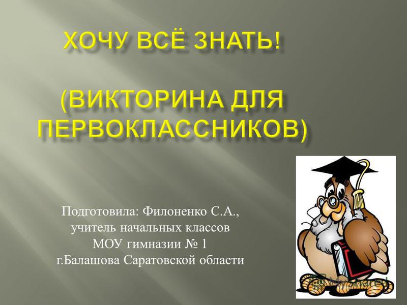 Подготовила : Филоненко С. А., учитель начальных классов МОУ гимназии 1 г. Балашова Саратовской области
