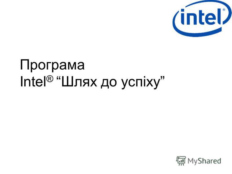 Програма Intel ® Шлях до успіху