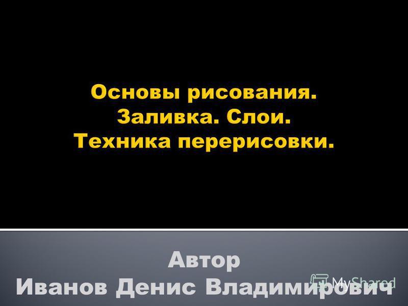 Автор Иванов Денис Владимирович