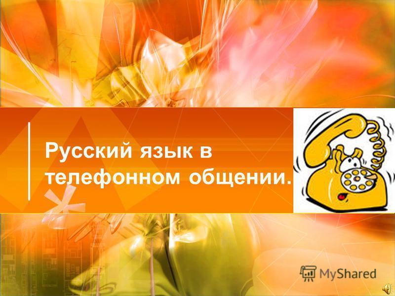 Русский язык в телефонном общении.